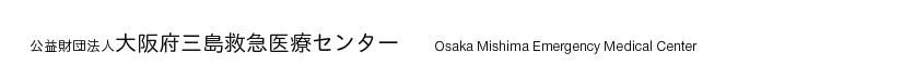 大阪府三島救急医療センター 072-683-9911